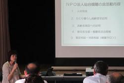 写真:NPO法人仙台傾聴の会の報告