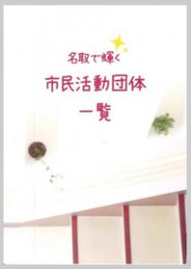 市民活動団体紹介冊子